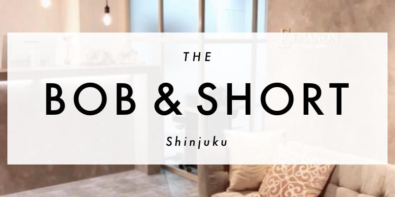 東京/新宿のボブ・ショートヘア専門美容室